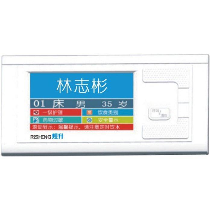 病床分机RY-628BV210/C4.3