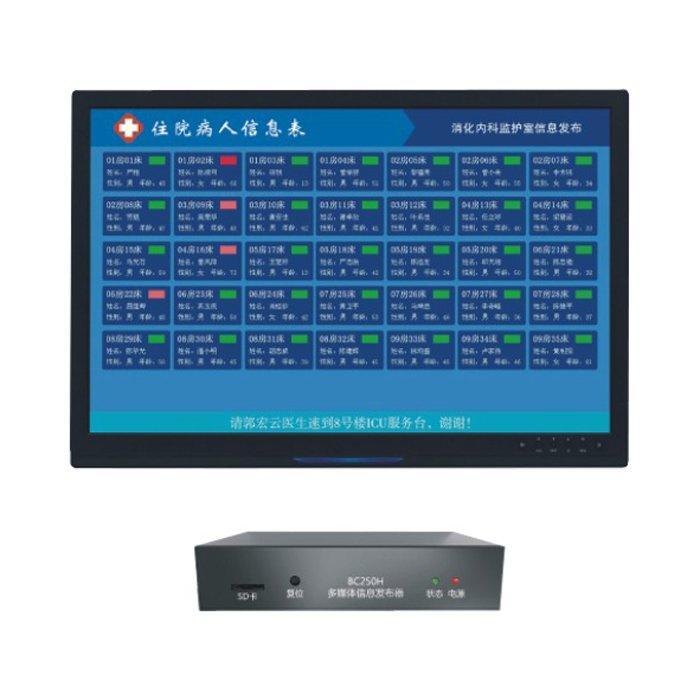 多媒體信息發布器RY-628FB250HX