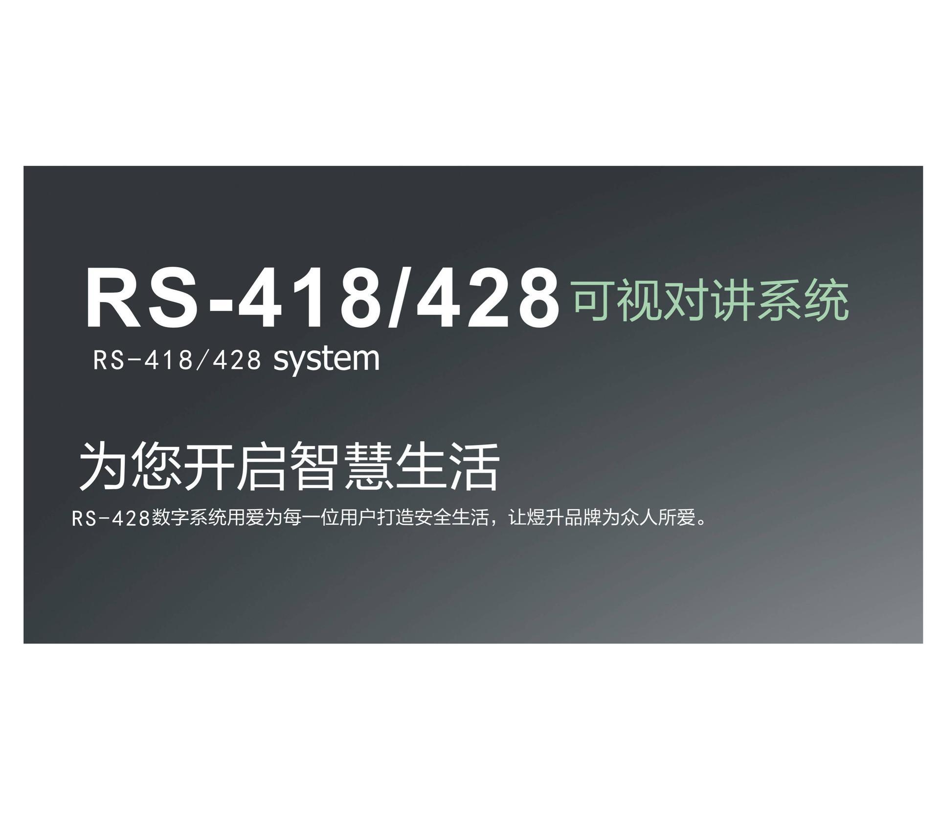RS-418/428系统功能与优势