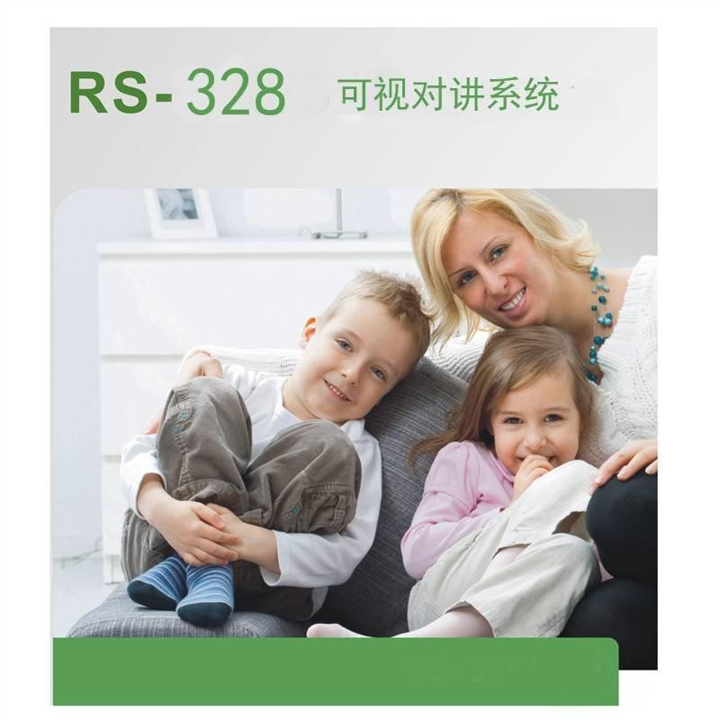 RS-328 可视对讲系统