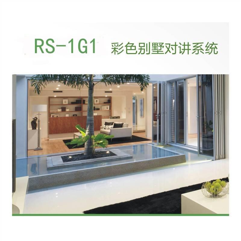 1G1 別墅系統介紹