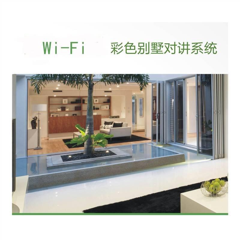 Wi-Fi 別墅系統介紹